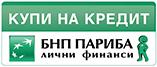 Достъпен банков потребителски кредит за покупки на стоки на изплащане